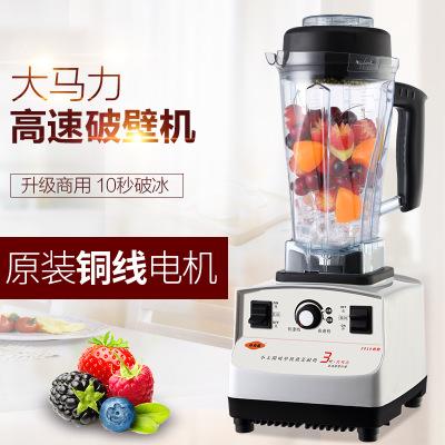 小太阳第三代商家用豆浆冰沙机辅食机多功能料理机送原装刀片