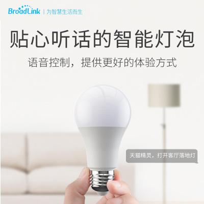博联 智能WiFi 球泡灯 手机智能音箱 远程控制 遥控开关冷暖灯泡