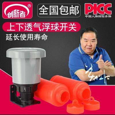 双浮球开关全自动水塔水箱水泵抽水排水水位控制器悬浮上水开关