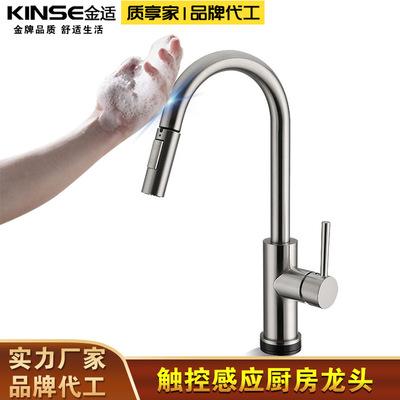 厨房水龙头触摸感应水龙头抽拉式水龙头冷热水龙头304不锈钢龙头