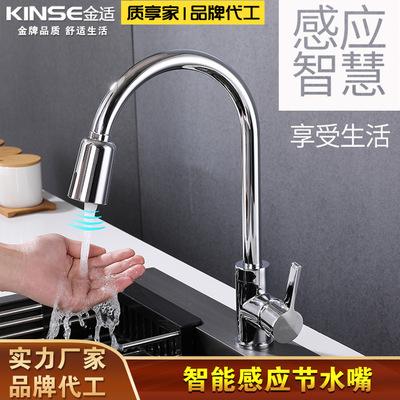 KINSE红外感应厨房水龙头 便捷感应冷热水龙头全铜不锈钢菜盆龙头