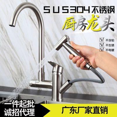 304不锈钢喷枪多功能厨房水龙头 抽拉式冷热洗菜盆水槽伸缩龙头