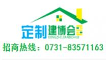2021第13届中部(长沙)建材新产品招商暨全屋定制博览会