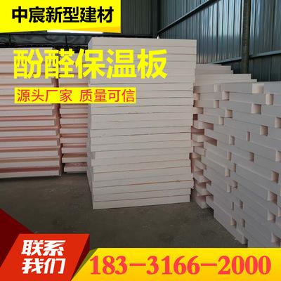 厂家销售 酚醛泡沫板 A级防火酚醛保温板 酚醛树脂板 加工定制