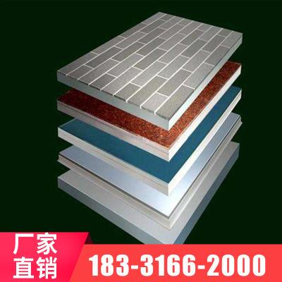 保温建材厂家 外墙保温装饰一体板 保温装饰隔热一体板 加工定制