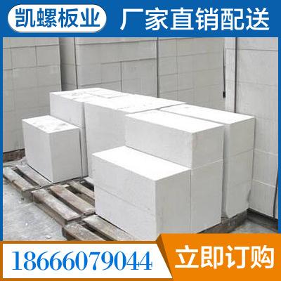 厂家大量供应加气砖 混凝土砌块砖 建筑轻质砖批发价格