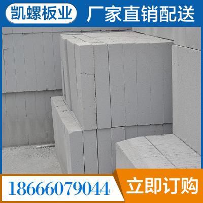 厂家大量供应 轻质加气块砖 蒸压加气混凝土砌块 建筑用加气砖