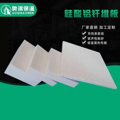 厂家大量批发共用隔热硅酸钙板耐高温憎水纤维增强硅酸钙吸音板