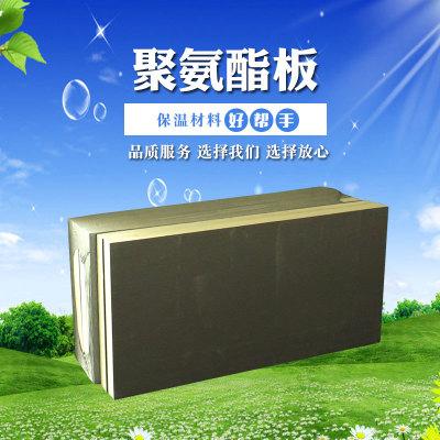聚氨酯保温板 防火阻燃聚氨酯板 聚氨酯保温板 外墙保温聚氨酯板