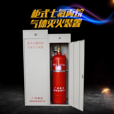 厂家货源柜式七氟丙烷装置灭火器生产批发爆款推荐机房专用灭火设