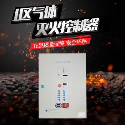 三江牌七氟丙烷气溶胶气体灭火报警装置一区气体灭火控制器主机