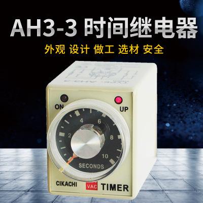 台湾AH3-3时间继电器 广东批发限时继电器 通电延时间制 计时继电