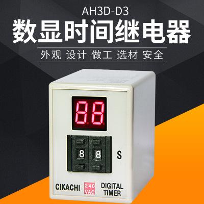 通电延时继电器嘉阳AH3D-D3数字显示定时器220V拨码时间继电器24V