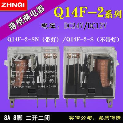 正启24V8脚8A薄型继电器Q14F-2-S Q14F-2-SN DC24V现货ZQ2S-05BE