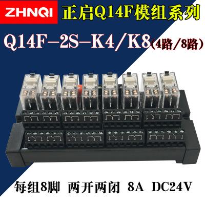正启4路8路薄型继电器模组模块Q14F-K4/K8-2S两开两闭8脚8A DC24V