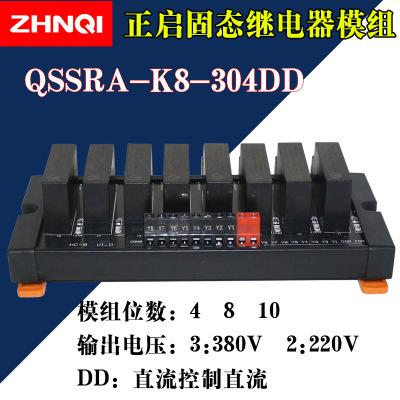 正启4/8/10路PCB固态继电器模组QSSRA-K4/K8/K10-304DD直流控直流