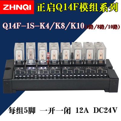 正启4/8/10路薄型继电器模组模块Q14F-4K/8K/10-1S一开一闭5脚12A