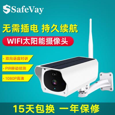 太阳能WIFI监控摄像头 电池夜视网络摄像机 室外手机4G无线摄像头