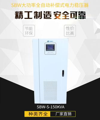 三相稳压器SBW S50KVA电力交流稳压电源380V全铜全自动大功率