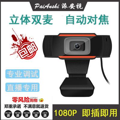 学生上网课 专用摄像头电脑台式高清1080P免驱动外置笔记本一体机