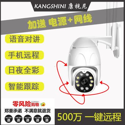 360度全景监控摄像头 无线wifi高清夜视家用连手机4g远程室外球机
