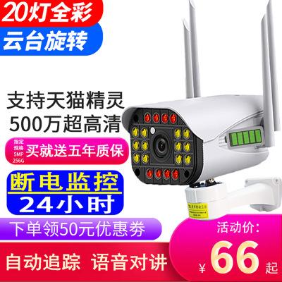 智能无线摄像头手机wifi网络夜视家庭监控器高清套装室外家用远程