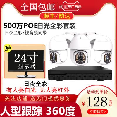 网络数字POE监控设备套装高清夜视200万1080P摄像头家用4 8 16路