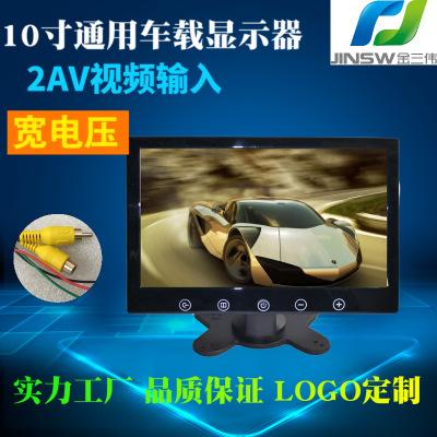 10寸高清车载显示屏迷你小电视机液晶监视器后视镜显示器倒车影像