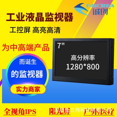 7寸高清液晶监视器户外可视导演监控医疗工业设备内窥镜视频显示