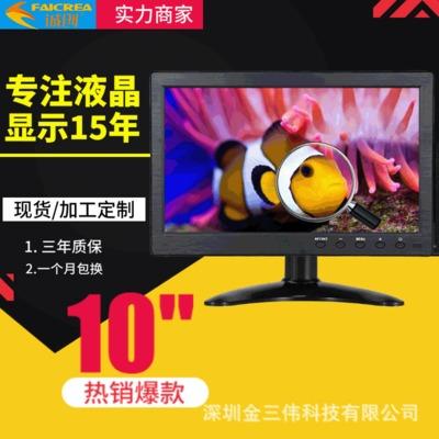 10寸特价液晶监视器高清设备仪器视频安防闭路监控显示车载显示器