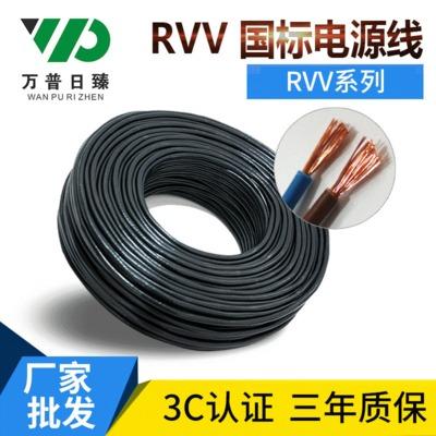 电线电缆 铜芯国标护套线纯铜家装RVV电源线无氧绝缘导线