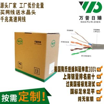 厂家现货CAT 六类千兆 双绞网线宽带网线 扁平网线成品水晶头跳线