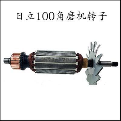 配100角磨机转子定子全铜 切割机电磨电机电动工具通用型配件