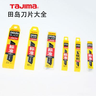正品田岛美工刀片裁纸壁纸刀片大小号9 18 22 25mm锋利耐用sk120