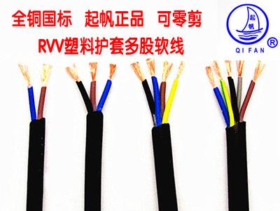 起帆全铜国标家用电线三芯线电线电缆RVV3*2.5平方软护套圆护套线