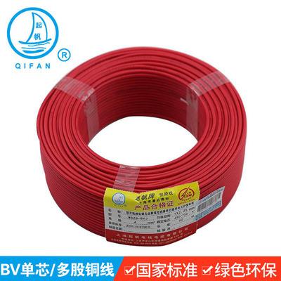 国标电线RV150 单芯软线 国标纯铜多股铜丝单芯线 直销批发价格