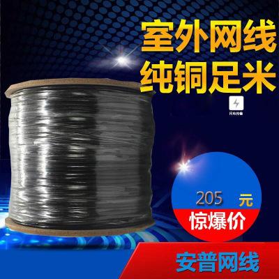 安普室外网线黑色纯铜 网络线足300米通讯电线电缆家装家用信号