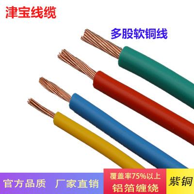 国标 bvr2.5平方 铜芯线 家装电线 电缆 插座线 软线 厂家批发
