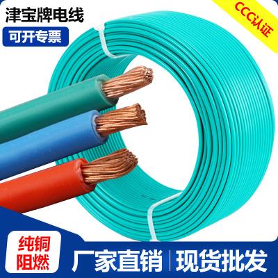 bvr电线 阻燃电线 bvr10平方 电线家用 多股软线 铜芯线 厂家批发