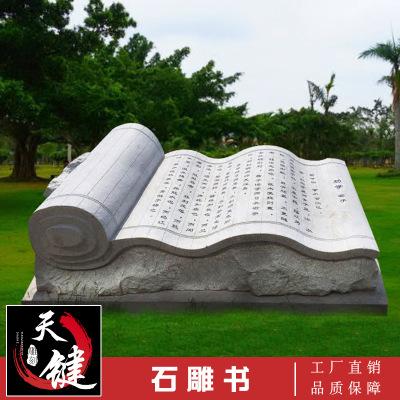 源头厂家直销校园书卷石雕雕塑 毕业季纪念母校日晷景观石雕
