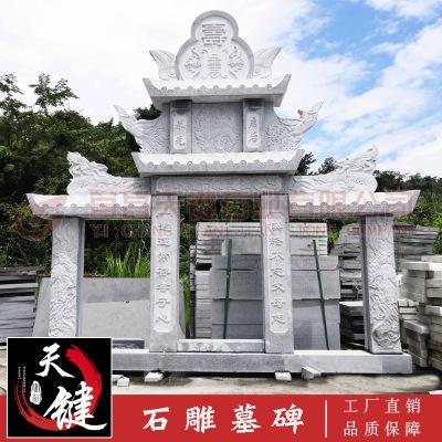 墓碑厂家定做批发黄冈罗田花岗岩材料石雕墓碑 四川重庆墓碑样式