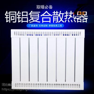 泽臣牌铜铝复合散热器 厂家直销HLZY75-75/600-1.0钢铝复合散热器