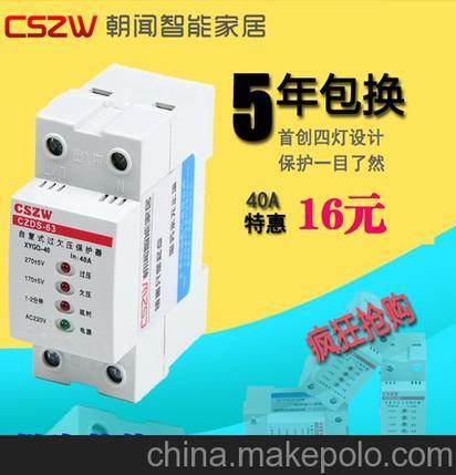 组合式过电压保护装置自负式上海朝闻价格低