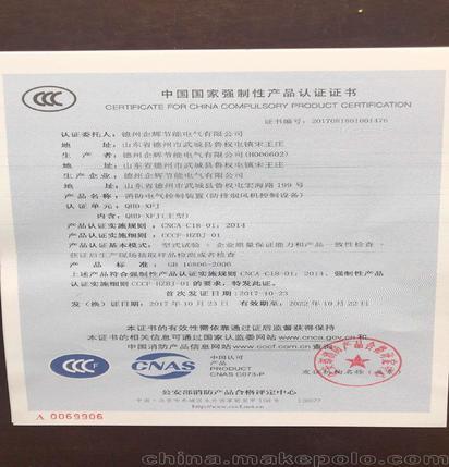 供应厂家直销企辉电气QHD611余压传感器(四线制)