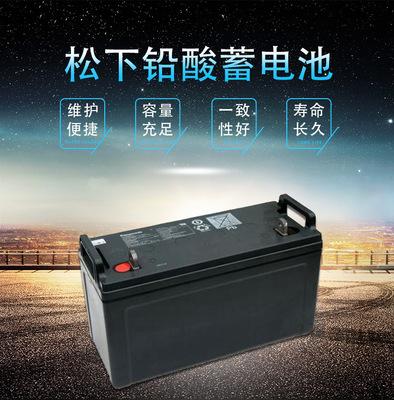 松下蓄电池12v100Ah 直流屏专用UPS电源储能系统电动汽车电池组