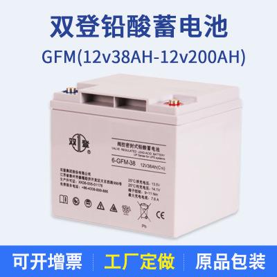 双登蓄电池12v45AH铅酸免维护UPS直流屏电源电池备用EPS电池