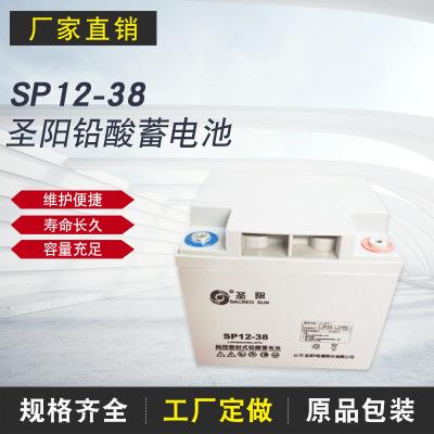 圣阳蓄电池 SP12V38Ah 阀控式免维护电池家用机用电池 蓄电池