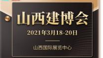 """2021卓信""""山西建博会""""春季展"""