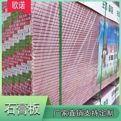 厂家批发防火耐火9.5mm厚石膏板 隔墙吊顶材料现货批发石膏板