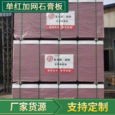 厂家批发单红加网石膏板双红加网石膏板吊顶隔墙用吊顶石膏板定制